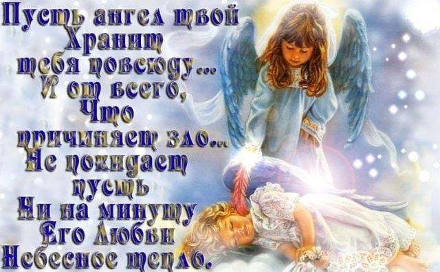 Скачать открытки пусть ангел тебя хранит 002