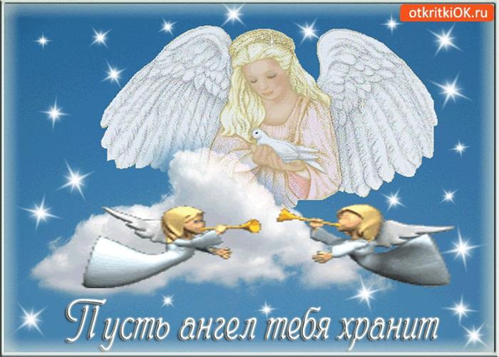 Скачать открытки пусть ангел тебя хранит 003