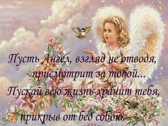 Скачать открытки пусть ангел тебя хранит 004