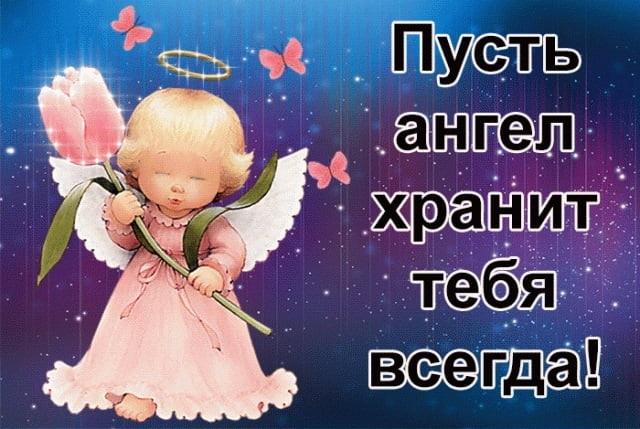 Скачать открытки пусть ангел тебя хранит 005