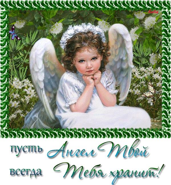 Скачать открытки пусть ангел тебя хранит 008