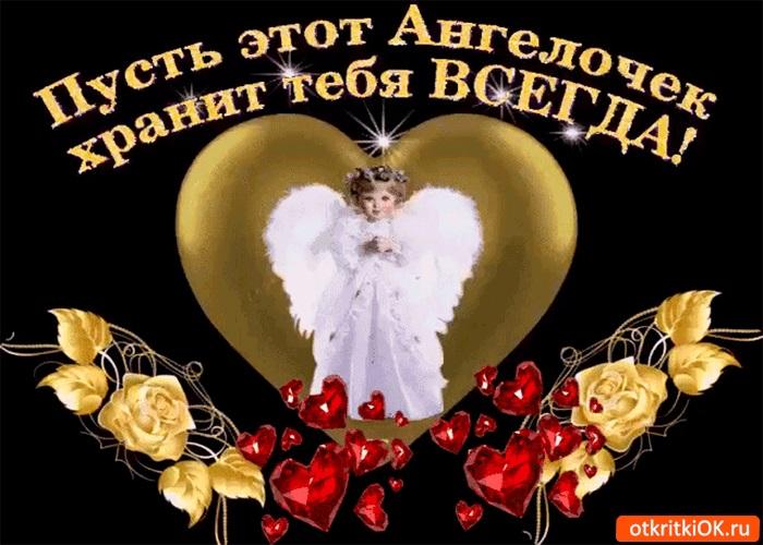 Скачать открытки пусть ангел тебя хранит 009