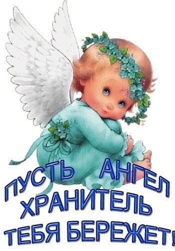 Скачать открытки пусть ангел тебя хранит 010
