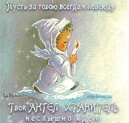Скачать открытки пусть ангел тебя хранит 011