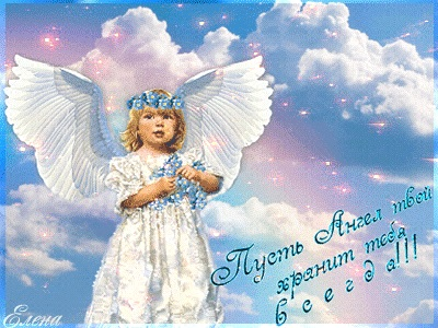 Скачать открытки пусть ангел тебя хранит 014