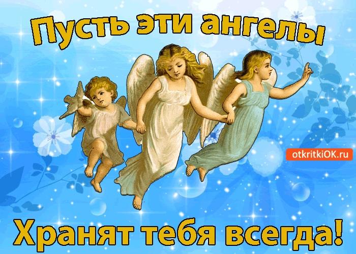 Скачать открытки пусть ангел тебя хранит 015