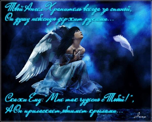 Скачать открытки пусть ангел тебя хранит 016