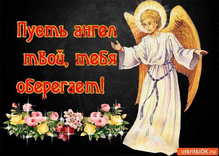 Скачать открытки пусть ангел тебя хранит 017