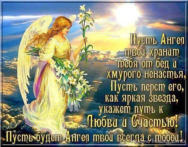 Скачать открытки пусть ангел тебя хранит 018