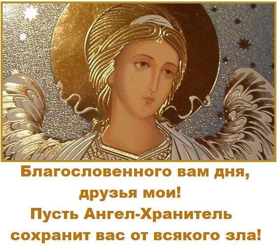 Скачать открытки пусть ангел тебя хранит 019