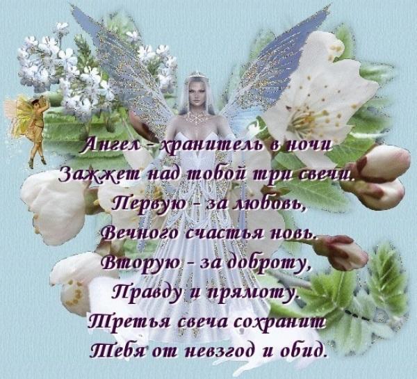 Скачать открытки пусть ангел тебя хранит 020