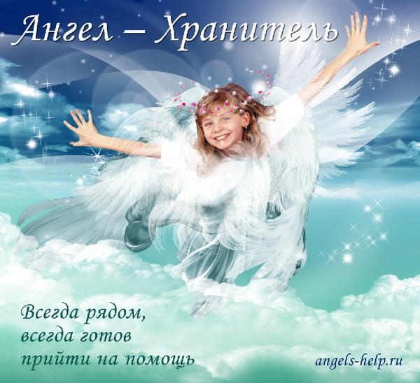 Скачать открытки пусть ангел тебя хранит 021