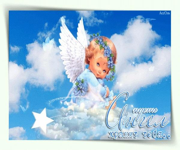 Скачать открытки пусть ангел тебя хранит 022