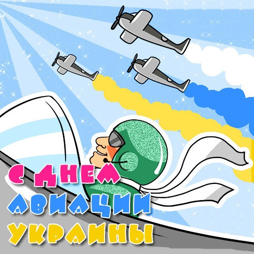 День авиации Украины поздравления в открытках 02