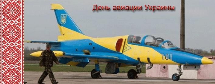 День авиации Украины поздравления в открытках 05