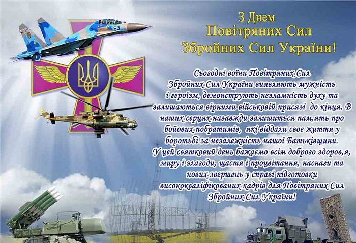 День авиации Украины поздравления в открытках 07