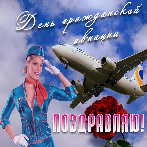 День авиации Украины поздравления в открытках 08