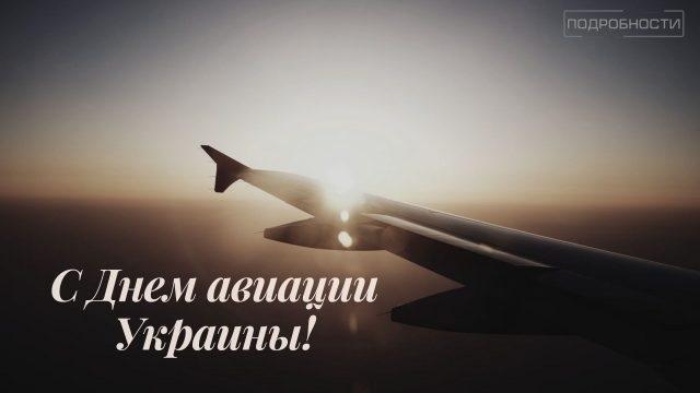 День авиации Украины поздравления в открытках 09