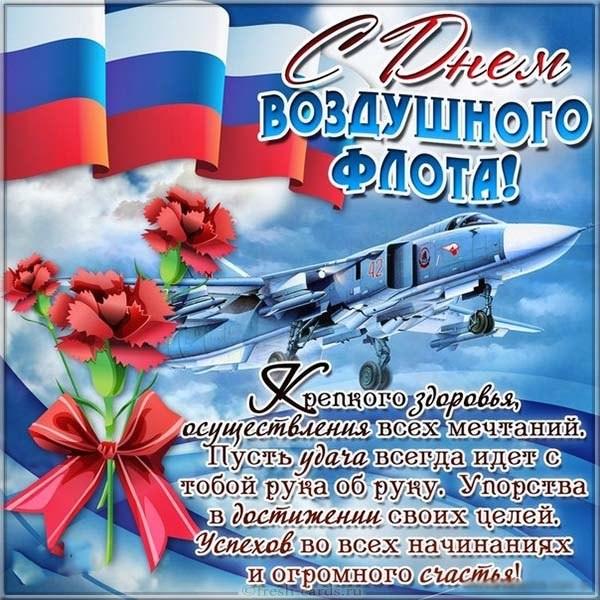 День авиации Украины поздравления в открытках 11