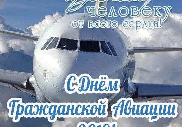 День авиации Украины поздравления в открытках 12