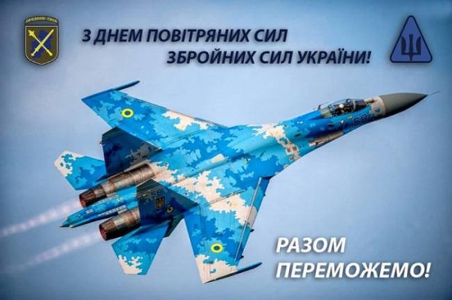 День авиации Украины поздравления в открытках 13