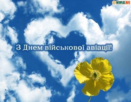День авиации Украины поздравления в открытках 14