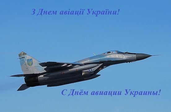 День авиации Украины поздравления в открытках 16