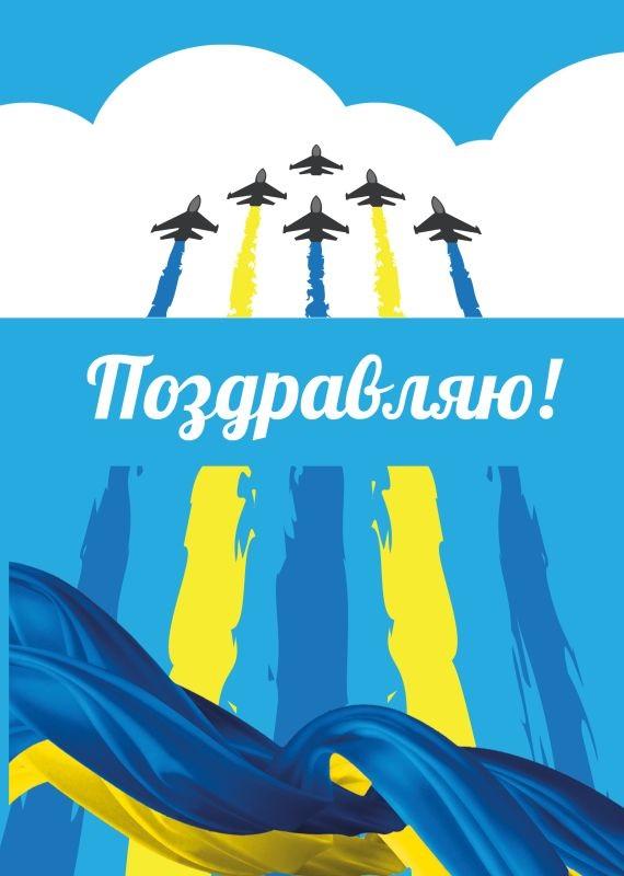 День авиации Украины поздравления в открытках 19