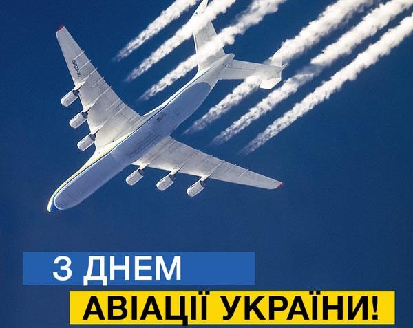 День авиации Украины поздравления в открытках 20