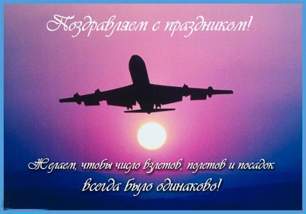 День авиации Украины поздравления в открытках 21