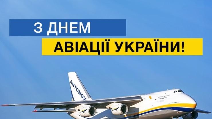 День авиации Украины поздравления в открытках 22