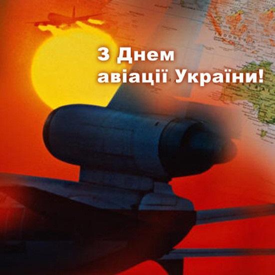 День авиации Украины поздравления в открытках 23