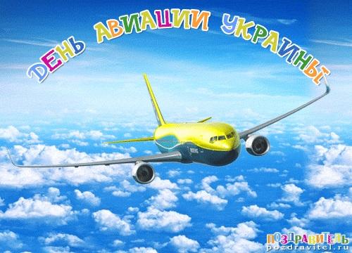 День авиации Украины поздравления в открытках 26