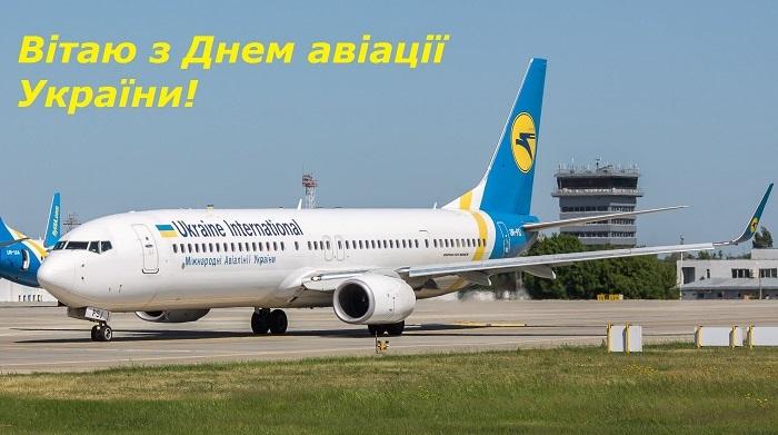 День авиации Украины поздравления в открытках 27