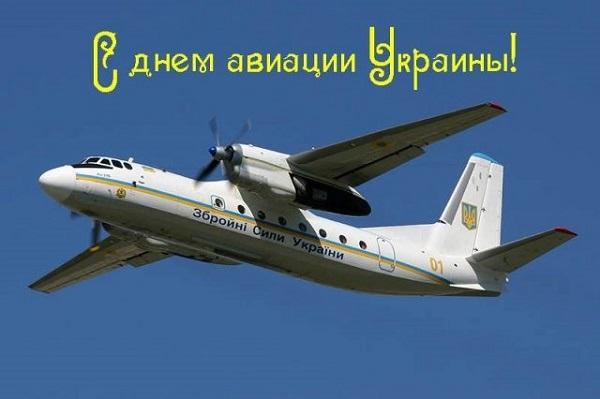 День авиации Украины поздравления в открытках 29