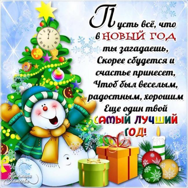 День рождение в новый год лучшие поздравления 02