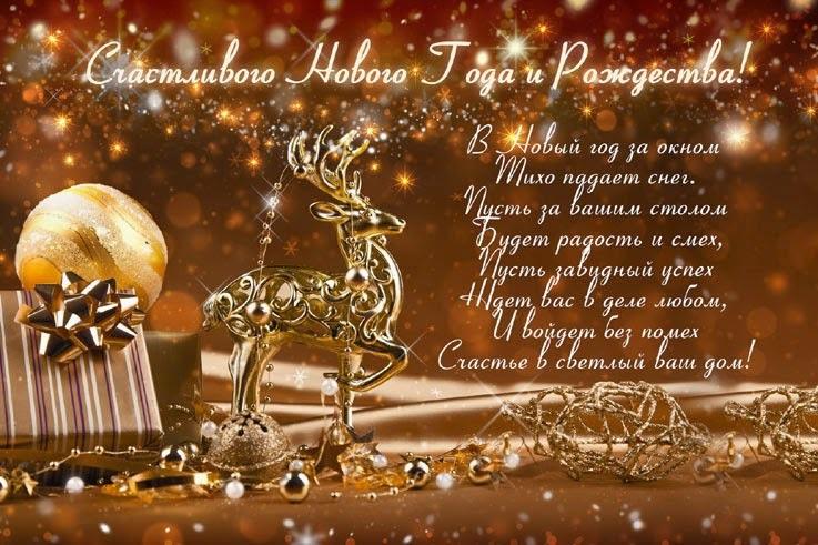 День рождение в новый год лучшие поздравления 23