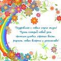День рождение в новый год   лучшие поздравления 24