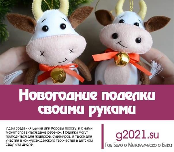 Домашние игрушки на елку своими руками в год быка 2021 20