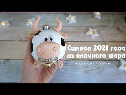 Домашние игрушки на елку своими руками в год быка 2021 21