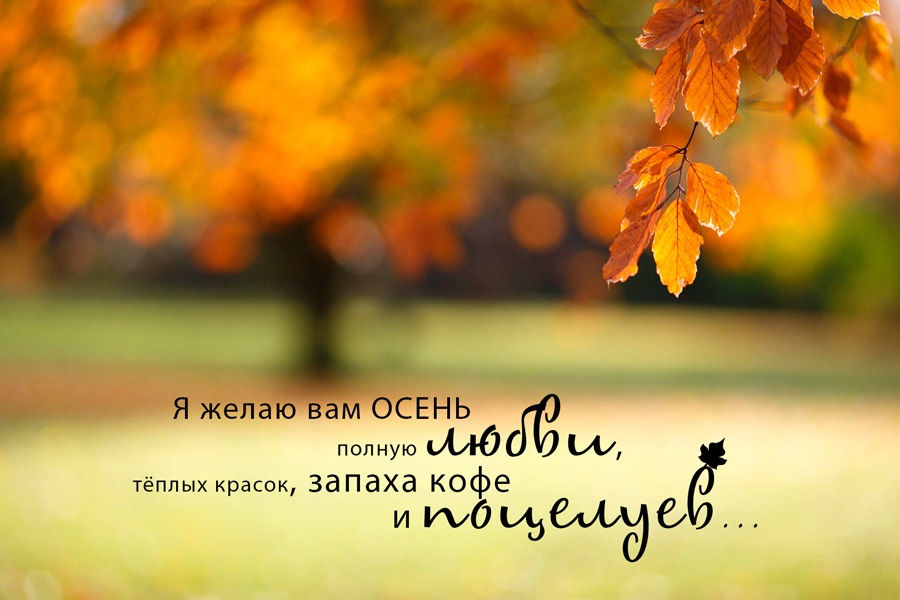 Здравствуй, осень Красивые картинки 03