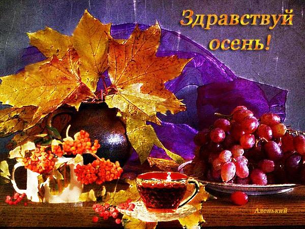 Здравствуй, осень Красивые картинки 04