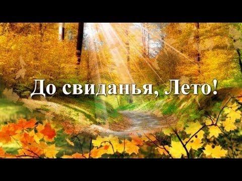 Здравствуй, осень Красивые картинки 05