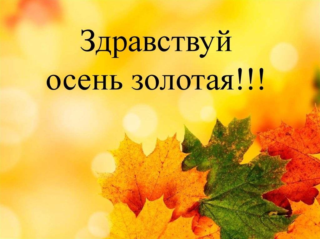 Здравствуй, осень Красивые картинки 08