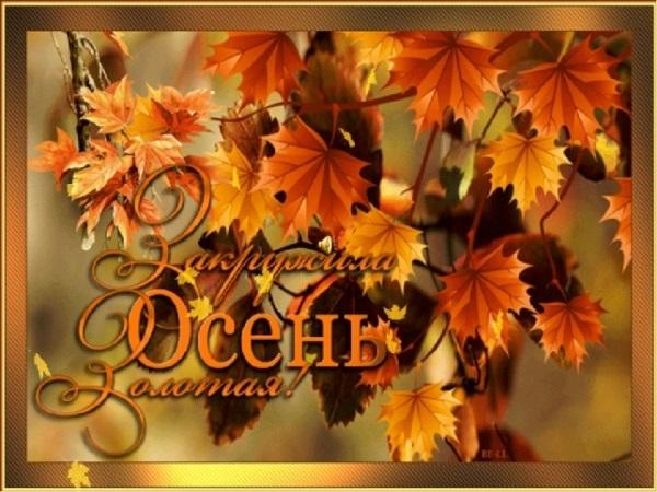 Здравствуй, осень Красивые картинки 09