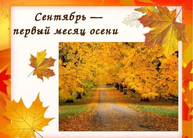 Здравствуй, осень Красивые картинки 11