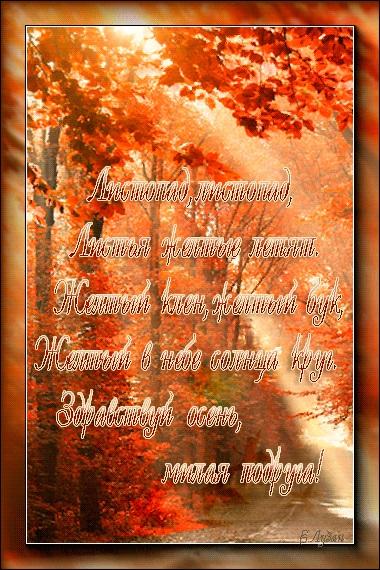 Здравствуй, осень Красивые картинки 12