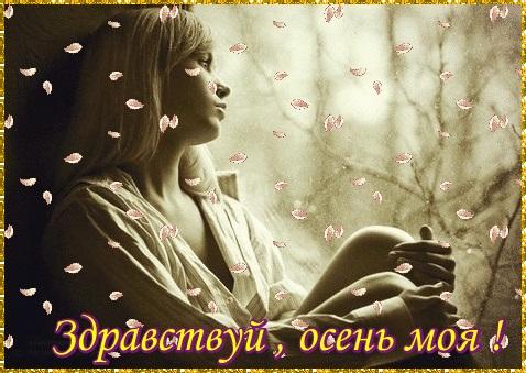 Здравствуй, осень Красивые картинки 13