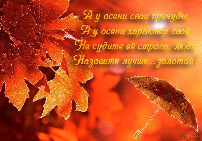 Здравствуй, осень Красивые картинки 14