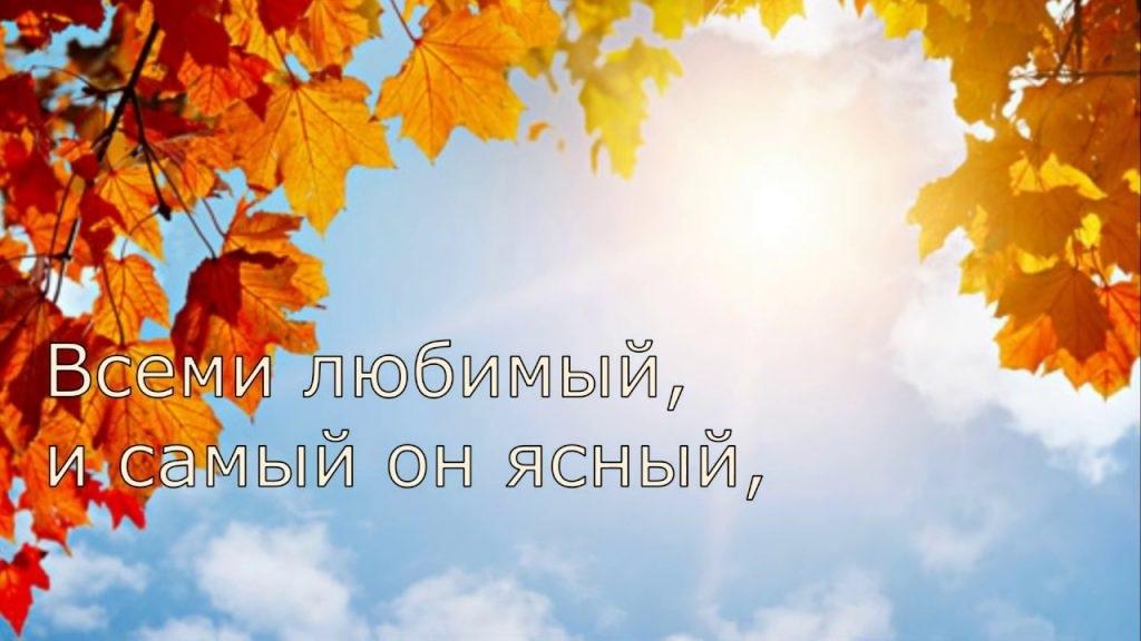 Здравствуй, осень Красивые картинки 16